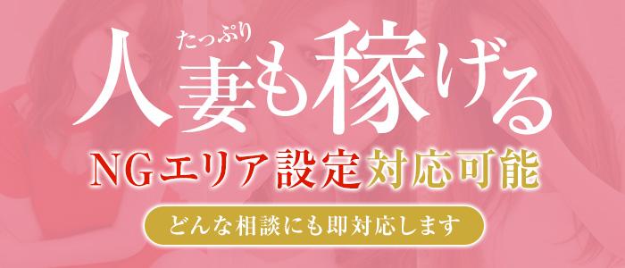 GMGグループ京都の人妻・熟女求人画像