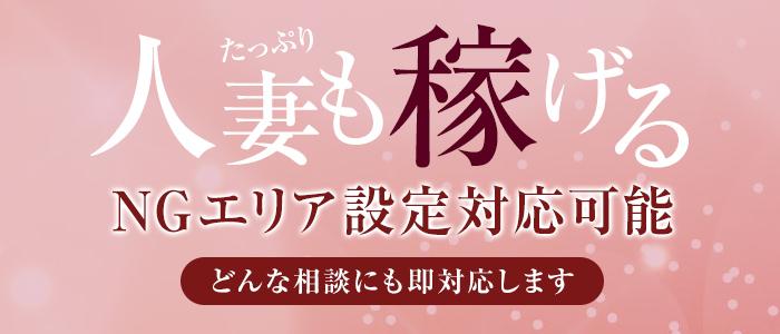 ドMな奥様 京都店の人妻・熟女求人画像