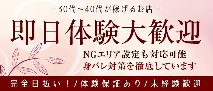 ドMな奥様 京都店の体験入店求人画像
