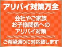 ドMな奥様 東大阪店