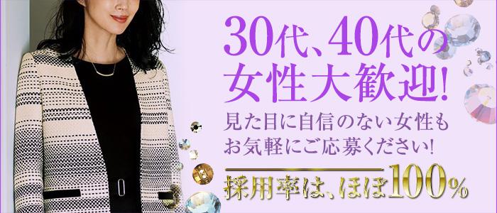 人妻・熟女・ドMな奥様 東大阪店