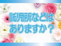 秘密の電停 岡山店(カサブランカG)