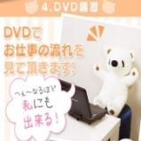 誰でも簡単DVD講習