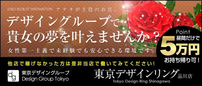 東京デザインリング 品川店