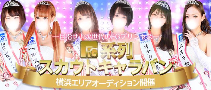 デリぽちゃin横浜(FG系列)の求人画像