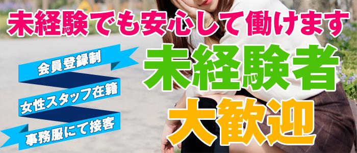 未経験・佐久上田OLStyle デリスタ
