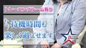 佐久上田OLStyle デリスタの求人動画