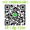 【デザインリング東京本店】の情報を携帯/スマートフォンでチェック