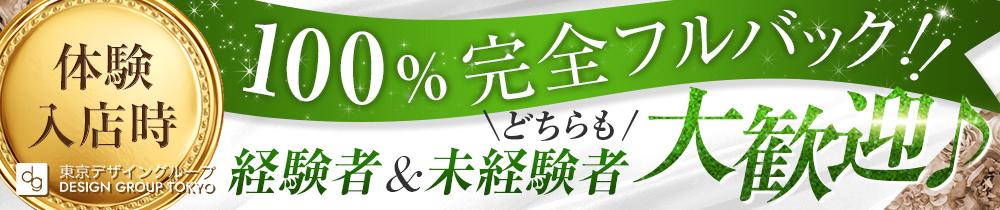 東京デザインリング浜松店の求人画像