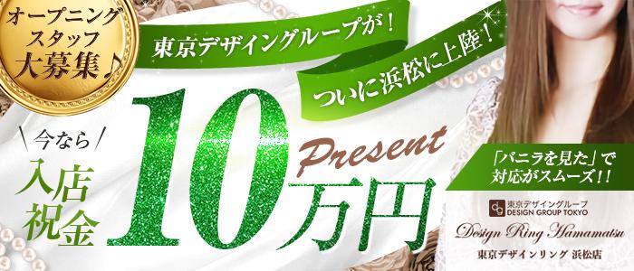 東京デザインリング浜松店の体験入店求人画像