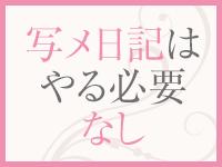 写メ日記禁止!のアイキャッチ画像