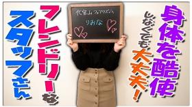 代官山フェアリズムに在籍する女の子のお仕事紹介動画