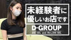 Dグループのバニキシャ(女の子)動画