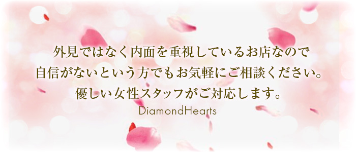 DiamondHeartsの求人情報