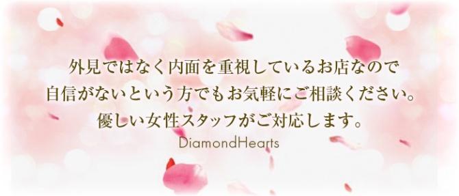 DiamondHeartsのぽっちゃり求人画像