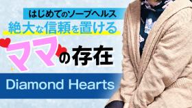 DiamondHeartsの求人動画