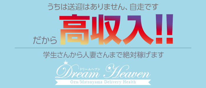 Dream Heavenの求人画像