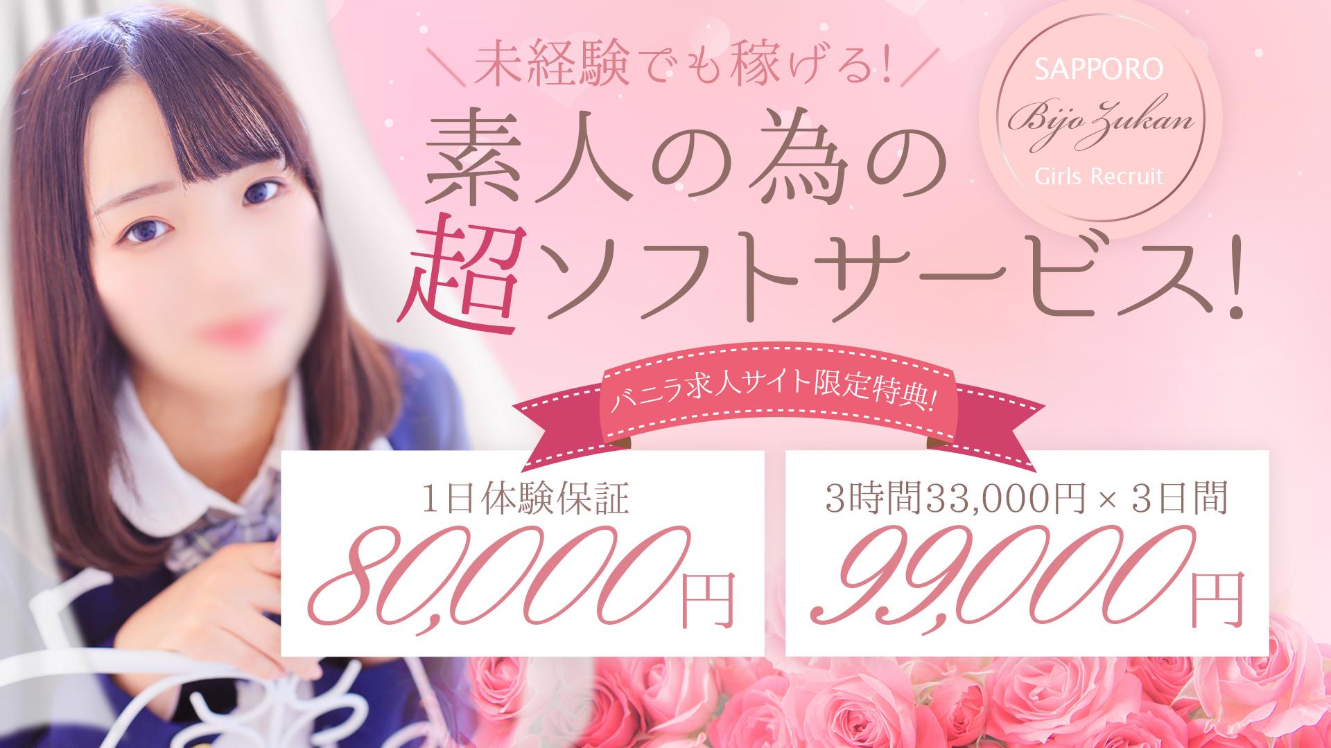 YESグループ 札幌美女図鑑の求人画像