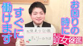 YESグループ 札幌美女図鑑のバニキシャ(スタッフ)動画