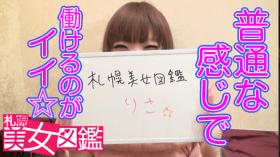 YESグループ 札幌美女図鑑のバニキシャ(女の子)動画