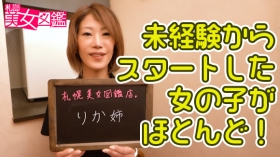 YESグループ 札幌美女図鑑のスタッフによるお仕事紹介動画