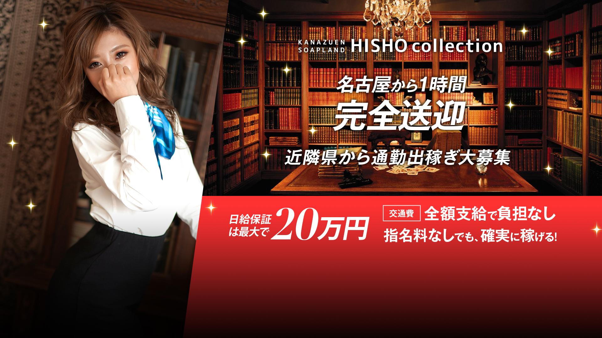 秘書コレクションの求人画像