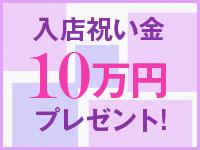 入店祝い金10万円!のアイキャッチ画像