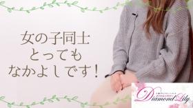Diamond Lily ダイヤモンドリリーの求人動画