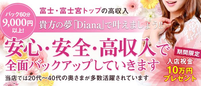 未経験・Diana-ダイアナ-