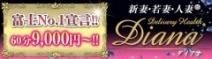 体験入店3日間♪【全額フルバック♪】120%!!サポート!!