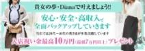 体験入店5日間♪【全額フルバック♪】120%!!サポート!!のアイキャッチ画像