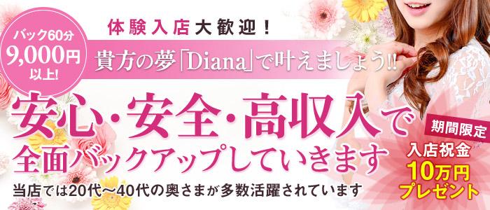 体験入店・Diana-ダイアナ-