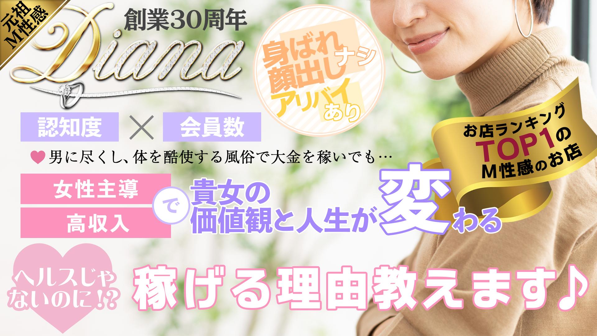 渋谷M性感「ダイアナ」の求人画像