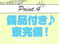 Diana ~ディアナ~で働くメリット4