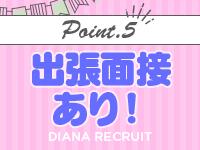 Diana ~ディアナ~で働くメリット5