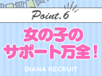 Diana ~ディアナ~で働くメリット6