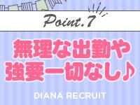 Diana ~ディアナ~で働くメリット7