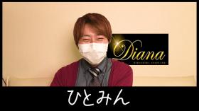Diana ~ディアナ~