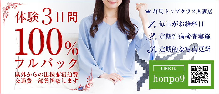 diary~人妻の軌跡~ 伊勢崎店