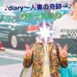 diary~人妻の軌跡~伊勢崎店