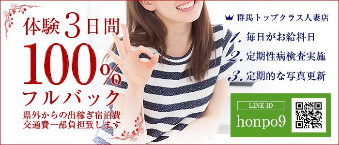diary~人妻の軌跡~ 高崎店