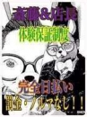 diary~人妻の軌跡~ 高崎店の面接官