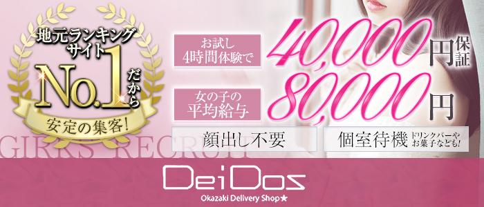 DEIDOS岡崎の体験入店求人画像