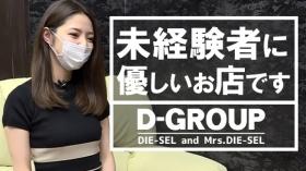Dグループの求人動画