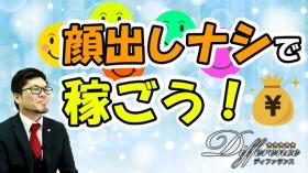 ディファランス 梅田店の求人動画