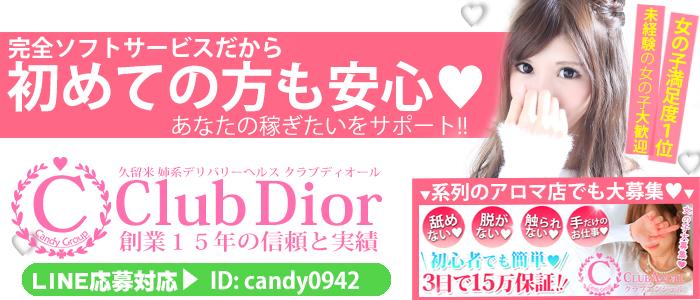 未経験・CLUB DIOR