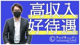 CLUB CANDY久留米店の求人動画