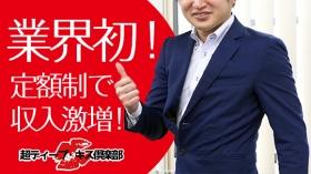 超ディープ・キス倶楽部