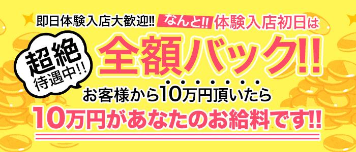 今!ドキドキマッサージ岡山店の体験入店求人画像