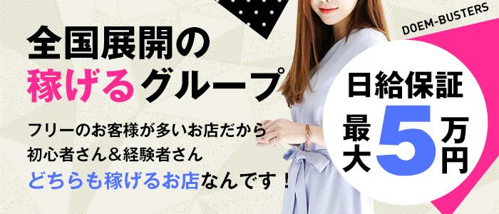 ドMバスターズ名古屋店の求人画像